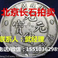 湖南双旗币能卖多少钱钱币鉴定拍卖