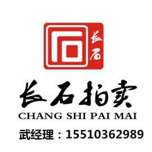 北京长石拍卖有限责任公司官网