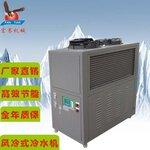 风冷箱式冷水机工业冷水机宏赛风冷型冷冻机
