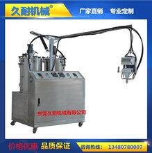 广东厂家供应小型PU发泡机质量有保证非标定制图片
