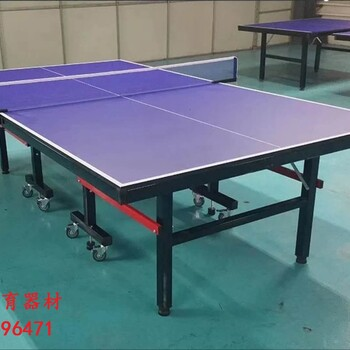 室外乒乓球台生产厂家价格最低