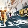 中山雷盛训犬学校拍摄的《忠犬大营救》热播中!欢迎广大爱犬朋友观看!