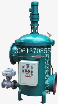 万洋滤水器全自动滤水器工业滤水器批发jd