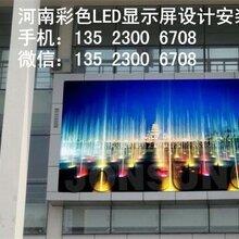 驻马店led显示屏全彩高清大屏,LED显示屏安装