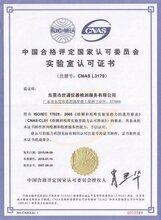 实验室CNAS认证,内校员培训专业机构,首选广东东莞世通仪器检测机构图片