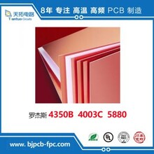 ARLON材料taconic材料电路板加工生产厂家图片