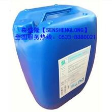 桓台反渗透设备药剂森盛隆SS810高效膜阻垢剂