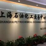大宗商品现货基本面怎么看,上海石化权威平台重磅来袭!图片