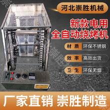 鏈條燒烤機無煙鏈條燒烤機全自動旋轉叉燒車廠家直銷燒烤機