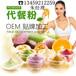 果蔬代餐粉代加工酵素代餐粉加工营养代餐粉oem贴牌代餐粉厂家
