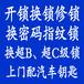 西安渭滨路开锁公司/西安渭滨路换锁公司