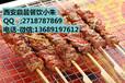 街边烧烤小吃技术加盟烤鸡翅烤鸭脖专业学校培训
