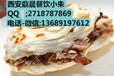 西安小吃老潼关肉夹馍米线酸辣粉技术加盟培训千元创业