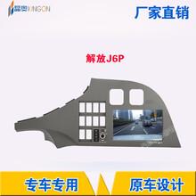 j6p解放车专用导航24V领航版大货车导航仪一体机专车专用9寸大屏安卓系统