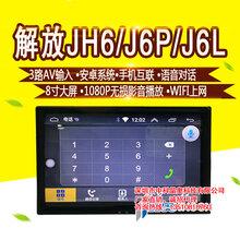 中科晶奥解放JH6导航解放J6P导航一体机24V货车专用8寸安卓系统图片