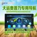 中科晶奧大運奧普力導航24V安卓系統貨車GPS導航