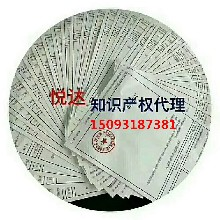 郑州商标注册知识产权代理专利申请认准悦达财务