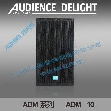 德国AD音响总代理-华鑫音响-ADM10