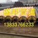 预制直埋式钢套钢保温管生产厂家价格