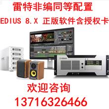 EDIUS非编系统、视频编辑设备、专业编辑工作站、专业剪辑工作站、专业视频编辑机、专业非编系统图片