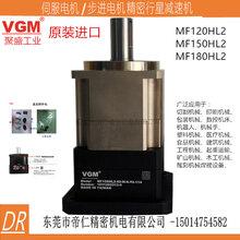 東莞帝仁臺灣VGM齒輪箱MF120HL1-10-M-K-24-110圖片