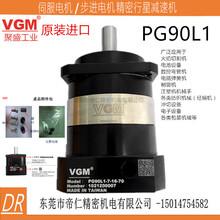 PG90L1-10-19-70印刷行业伺服减速机现货直销