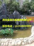 西安人工塑石假山182-928-09989西安室内假山-金森造景图片