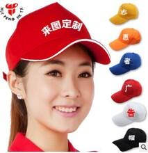 厂家批发广告帽棒球帽遮阳鸭舌帽旅游帽志愿者义工帽子定制LOGO