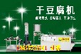 沈陽干豆腐機械設備價格哪里干豆腐機好用新型干豆腐機廠家