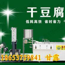 赤峰干豆腐机器家用干豆腐机哪?#26032;?#30340;干豆腐机操作视频图片