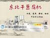 德陽小型干豆腐機械視頻制作干豆腐機械設備價格鑫豐自動干豆腐機械廠家