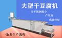 绥化全自动干豆腐皮机手工干豆腐机械设备价格小型干豆腐机操作视频