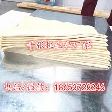 云南XF-200千张机,千张机生产厂家,千张机视频图片