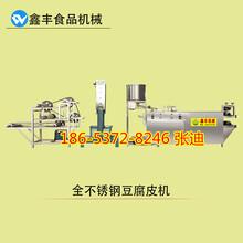 山东枣庄新式豆腐皮机生产豆腐皮的设备全自动豆腐皮机器