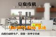 浙江金华豆腐皮机哪里有全自动豆腐皮机豆腐皮机整套多少钱