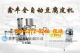 安徽宿州新型豆腐皮机豆腐皮加工机器全套自动豆腐皮机
