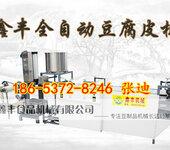重庆大渡口豆腐皮机厂家全自动豆腐皮机做豆腐皮成套设备