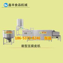 江苏扬州生产豆腐皮的机器豆腐皮机好用吗鑫丰豆腐皮机