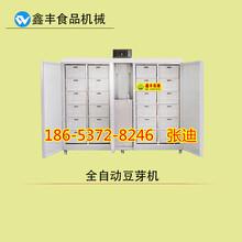 吉林长春生产豆芽的设备全自动豆芽机豆芽机多少钱
