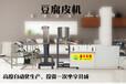 豆腐皮生产设备福建莆田新型豆腐皮机多功能干豆腐机