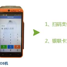 福建省恒大大网络科技有限公司——掌柜买单移动支付系统贴牌代理