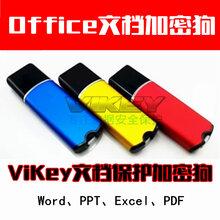 ViKey文档加密狗图片