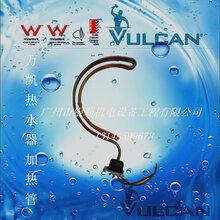 澳大利亚品牌VULCAN万凯热水器配件维修及售后服务