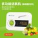 喜吉雅多功能家用果蔬解毒機多功能活氧機洗菜機空氣凈化器臭氧消毒