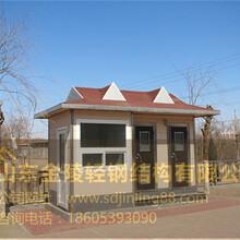 庆云县彩钢岗亭厂家电话图片