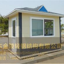 济南最平价的活动房厂家在哪多少钱一平米图片