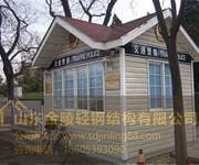 北京门卫室岗亭价格厂家最低出售图片