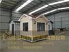 镇江市金属雕花板移动板房的使用寿命厂家分享