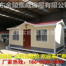 崂山可移动房屋厂家生产销售施工图片