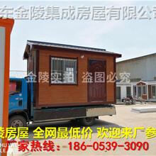宁阳县可移动房屋厂家低价出售图片